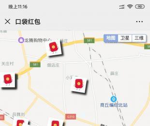网红推客-口袋红包APP介绍及下载