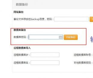 备份MYSQL数据库及网站文件方法步骤
