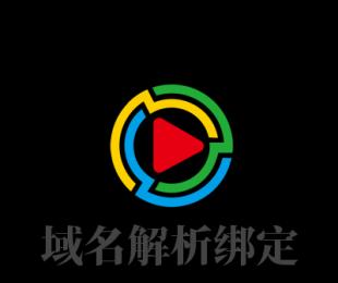 【视频教程】怎么样解析绑定域名到主机