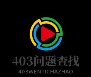 【视频教程】打开域名出现403的原因分析解决